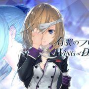 PS4&PC用ソフト『有翼のフロイライン Wing of Darkness』の2019公式 トレーラーが公開!