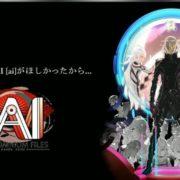 『AI:ソムニウムファイル』特集番組のアーカイブ動画が公開!