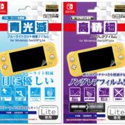 アイレックスから「Nintendo Switch Lite」用のアクセサリーが2019年9月20日に発売決定!