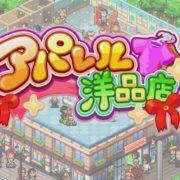 Switch版『アパレル洋品店』が2019年9月5日に配信決定!カイロソフトによるお洋服屋さん経営ゲーム