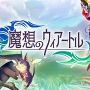 『魔想のウィアートル』が2020年2月以降に配信決定!ケムコのファンタジーRPG