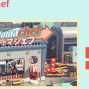 Switch用ソフト『Automachef』の体験版が2019年8月29日から配信開始!