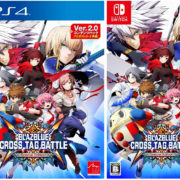 『BLAZBLUE CROSS TAG BATTLE Special Edition』のボックスアートが公開!