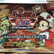『バーガータイムパーティー』の第3回 ぜんため祭り試遊版 プレイ動画が公開!