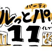 Switch用ソフト『ブルッとパーティパック11 (イレブン)』が2019年に発売決定!ギフトテンインダストリの最新作