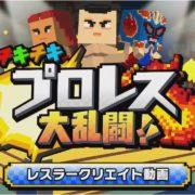 Switch用ソフト『チキチキプロレス大乱闘!!』のレスラークリエイト編 紹介映像が公開!