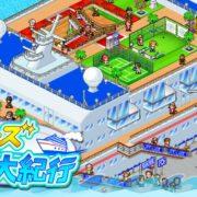 Switch版『クルーズ大紀行』の体験版が2019年8月22日から配信開始!
