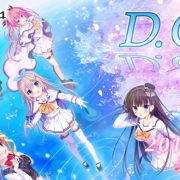 PS4&Switch版『D.C.4~ダ・カーポ4~』の公式サイトがオープン!
