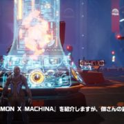 『DAEMON X MACHINA(デモンエクスマキナ)』のE3 2019 Nintendo Treehouse:Live 日本語字幕版が公開!