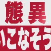 『DAEMON X MACHINA(デモンエクスマキナ)』の「状態異常使いこなそうぜ!編」紹介動画が公開!