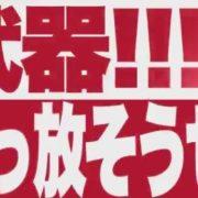 『DAEMON X MACHINA(デモンエクスマキナ)』の「武器ぶっ放そうぜ!編」紹介動画が公開!