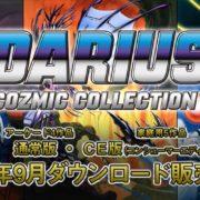 Switchc用ソフト『ダライアス コズミックコレクション』で2019年9月にDL版発売+パッケージ版を対象としたアップデートの配信が決定!