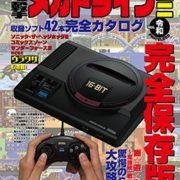 8月28日発売の電撃PS Vol.679の特別企画で『電撃メガドライブミニ』が復活決定!