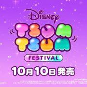 Switch用ソフト『ディズニー ツムツム フェスティバル』のPV 180秒バージョンが公開!