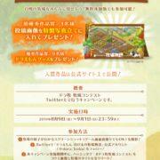 『ドラえもん のび太の牧場物語』のTwitter「牧場コンテスト」キャンペーンが8月9日から開始!