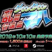 PS4&Switch&PC用ソフト『ダウンタウン乱闘行進曲マッハ』のティザーサイトとティザームービーが公開!