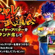 『ドラゴンボール ゼノバース2』で「第2回オシャレ一武道会」が2019年8月30日から開催されることが発表!