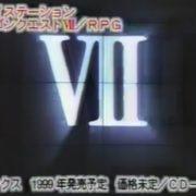 「GameWave」1998年10月21日放送回よりPS用ソフト『ドラゴンクエストVII エデンの戦士たち』の開発中動画が公開!
