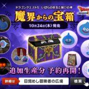 『ドラゴンクエストX いばらの巫女と滅びの神 オンライン 魔界からの宝箱』の抽選応募が10月25日から開始!