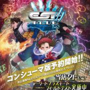 PS4&Switch用ソフト『エスプレイドΨ』の発売日が2019年12月19日に決定!