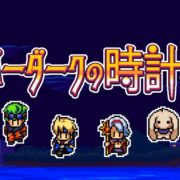Switch用ソフト『エバーダークの時計塔』が2019年8月22日に配信決定!ケムコの短編RPG