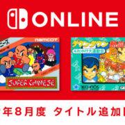 『ファミリーコンピュータ Nintendo Switch Online』今月のタイトル追加日が2019年8月21日に決定!海外では『ガンデック』が配信に