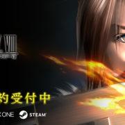 『FINAL FANTASY VIII Remastered』の発売日が2019年9月3日に決定!