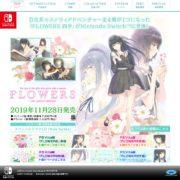 Switch版『FLOWERS 四季』の専用ページが正式オープン!