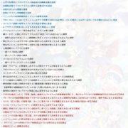 『不思議の幻想郷 ロータスラビリンス』の更新データ:Ver1.05が2019年8月6日から配信開始!