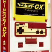 「ゲームセンターCX DVD-BOX16」が2019年12月20日に発売決定!予約も開始