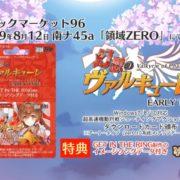 『幻想のヴァルキューレ (仮題)』の開発初期試作版 最新映像が公開!