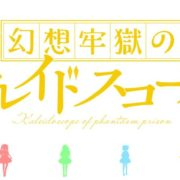 PS4&PSVita&Switch用ソフト『幻想牢獄のカレイドスコープ』が今冬に発売決定!