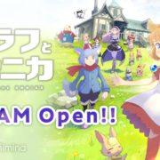 コミック風に表現された3Dアドベンチャーゲーム『ジラフとアンニカ』のSteamページが公開!