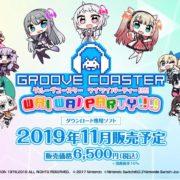 Switch用ソフト『グルーヴコースター ワイワイパーティー!!!!』が2019年11月に発売決定!タイトーの人気リズムゲーム
