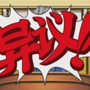 『逆転裁判123 成歩堂セレクション』にて対応言語が増えるアップデートが2019年8月22日より配信開始!