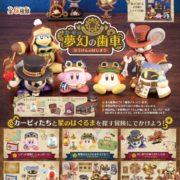 リーメントから『カービィと夢幻の歯車 〜ぼうけんのはじまり〜』が2019年11月18日に発売決定!