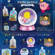 【画像更新】リーメントから『星のカービィ テラリウムコレクション -Game Selection-』が2019年11月下旬に発売決定!