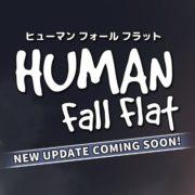 『Human: Fall Flat』の新アップデートの制作が始まったことがTeyon Japanから発表!
