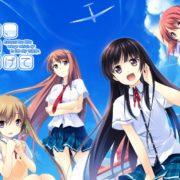 【更新】Switch版『この大空に、翼をひろげて』が2019年9月5日に発売決定!PULLTOPの美少女アドベンチャーゲーム