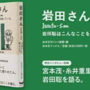 任天堂の元社長・岩田聡さんのことばを集めた本『岩田さん』の紹介動画が公開!音楽は『MOTHER3』の酒井省吾さんが担当