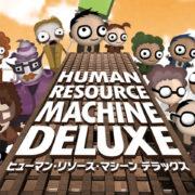 Switch用コンプリートパッケージソフト『ヒューマン・リソース・マシーン デラックス』が発売決定!