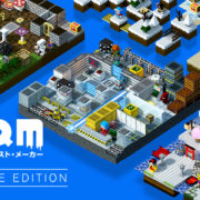 PS4&Switch向けCOMPLETE版『BQM ブロッククエスト・メーカー COMPLETE EDITION』が発売決定!