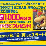 「ローソン」でニンテンドープリペイドカード9000円を購入して登録することで、もれなく1,000円分のプリペイド番号がもらえるキャンペーンが2019月8月12日より開始!