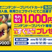 「ローソン」でニンテンドープリペイドカード9000円を購入して登録することで、もれなく1,000円分のプリペイド番号がもらえるキャンペーンが2019月8月12日よりスタート!