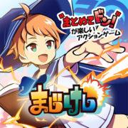 Switch&PC用ソフト『まじけし』が「東京ゲームショウ 2019」に出展決定!