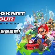 【更新】スマートフォン向けアプリ『マリオカート ツアー』の配信日が2019年9月25日に決定!