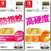 マックスゲームズから「Nintendo Switch Lite」用のアクセサリーが2019年9月20日に発売決定!