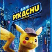 映画『名探偵ピカチュウ』のBlu-ray&DVDが2019年10月30日に発売決定!予約も開始