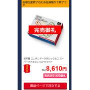 『ニンテンドークラシックミニ スーパーファミコン』の市場生産が終了に?