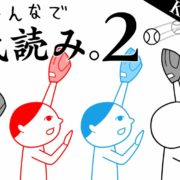 Nintendo Switchダウンロード専用ソフト『みんなで空気読み。2 ~令和~』が2019年9月26日に配信決定!